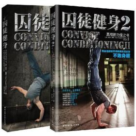 正版【2本】囚徒健身 1 2 全套两册套装 囚徒健身系列 用失传的技