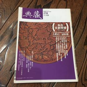 典藏古美术2010.9 永宣朱氏文创帝国