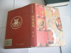 中华食苑 : 论文第一集