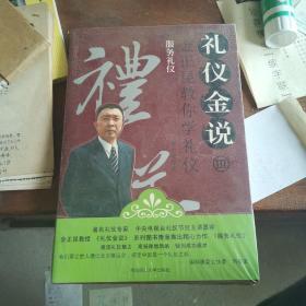 礼仪金说3:服务礼仪【全新有光盘】