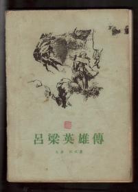 吕梁英雄传(稀缺版本)【1957年一版一印,有插图】