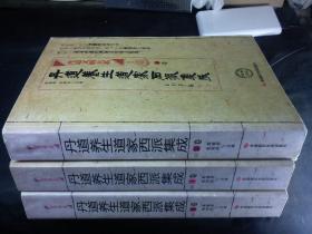 丹道养生道家西派集成(全三卷)
