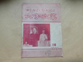 延安画刊1959年16期