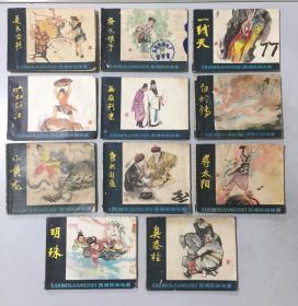 浙江版 西湖民间故事 11本全套 蚕花娘子 白蛇传 一线天 明珠等