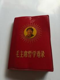 毛主席哲学语录(封面毛像)少见