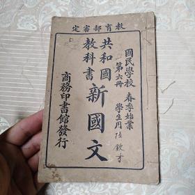 共和国教科书 新国文 第六册