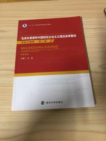 毛泽东思想和中国特色社会主义理论系概论(项目教程)(第二版)