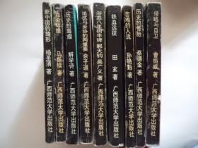 抗日战争史丛书10本-(苦难的人流、铁血远征、抵抗与妥协的两重奏、血染辉煌、新中国的雏形、历史的怪胎、侵略与自卫、历史的毒瘤、浴血八年树丰碑、抗战军人之魂)合售