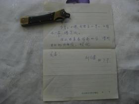 刘元春信札