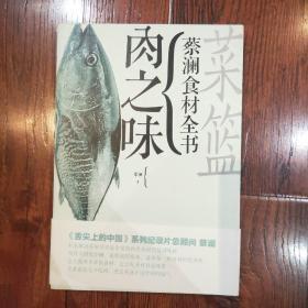 菜篮·肉之味:蔡澜食材全书