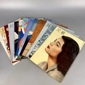 【稀见】1950年代日本经典老杂志《花椿》一组14册合售 稀缺少见 平面设计 生活美学