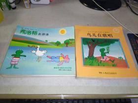 青蛙弗洛格的成长故事(20册合售)