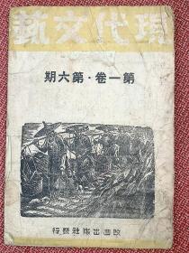 《现代文艺》第一卷第六期 民国29年9月25日 改进出版社编辑发行 抗战期刊 发行人黎烈文