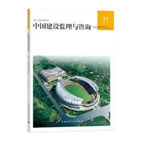 中国建设监理与咨询
