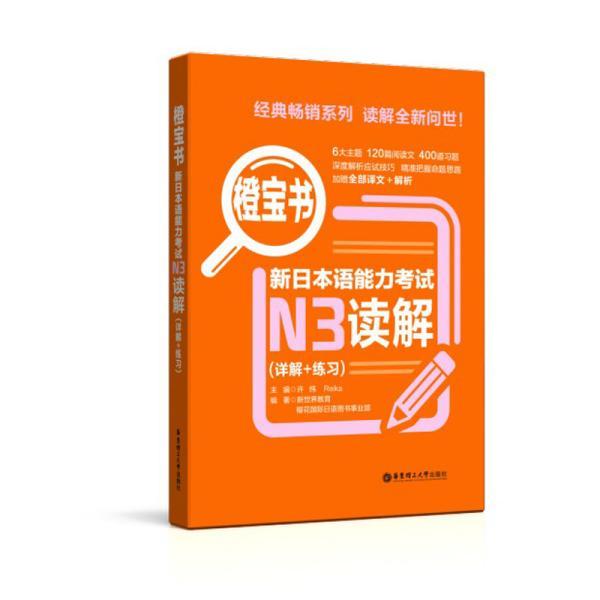 橙宝书.新日本语能力考试N3读解(详解+练习)