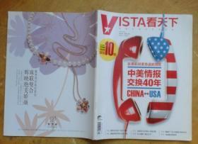 VISTA 看天下 2012年第24期总第219期(中美情报交换40年)