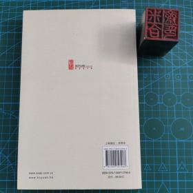 当代中国八种社会思潮(作者签赠本)
