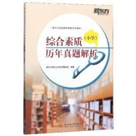 综合素质(小学)历年真题解析