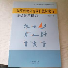 民族传统体育项目教材化与评价体系研究