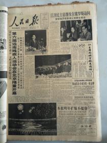 1994年9月5日人民日报  第六届远南残疾人运动会在北京隆重开幕