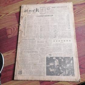 湖北日报合订本1987一12。