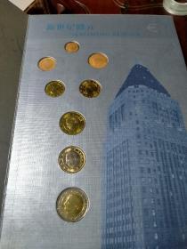 欧元硬币(八枚)