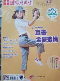中国家庭医生2020年9月上邮局速发正版