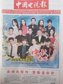 单份中国电视报2020年9月24日第38期10.2.8月20.13.6日7月30日,期期实时更新中需哪期联系15333864654原生纸质报纸