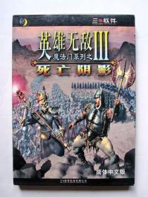 【游戏】魔法门系列之英雄无敌III死亡阴影(1CD)