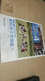 新标准大学英语4(第2版综合教程智慧版)