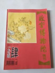 故宫博物馆院刊 1994年第4期 总第66期【实物拍摄 详情见】