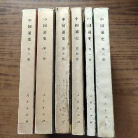 中国通史(全六册)
