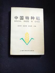中国特种稻