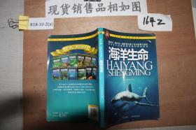 我的第一套百科全书:海洋生命