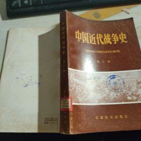 中国近代战争史  第二册