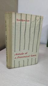 小城春秋 (Annals of a Provincial Town)  精装英文版