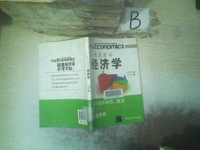完全图解:一看就懂的经济学