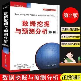 全新正版 数据挖掘与预测分析(第2版) 大数据应用与技术丛书 从数