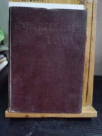 中国百科年鉴1980