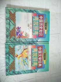 中国历史知识典故辞典,中国文学经典典故辞典。两本合售