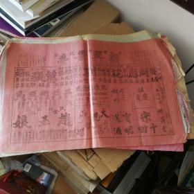 民国南昌钟鼓楼新兴舞台大开老节目单,1931年2月28,3月1日,3月18日3张。以下无年代:1月9,10。2月15(2张相同)。8月24,25。11月2,14,21。12月12,13。另外有2张《新新游喜场》节目单,无年月。16张品如图,个别有补贴。基本31厘米45厘米。