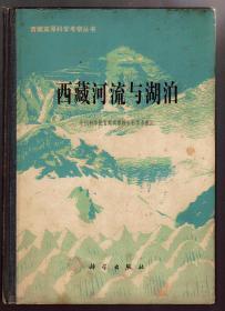 青藏高原科学考察丛书--《西藏河流与湖泊》(附西藏河流湖泊水系图一张) 16开精装本 绝版印量少
