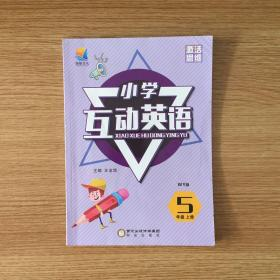 小学互动英语(五年级 上册)WY版