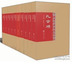 中国历代碑刻整拓珍本(第一辑 全套 10盒 详见描述)
