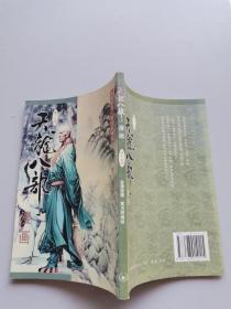 天龍八部漫畫第十七冊
