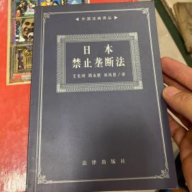 日本禁止垄断法/外国法典译丛