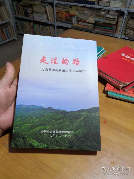 走过的路——纪念井冈山垦殖场成立60周年(刚拆封全新未使用)。
