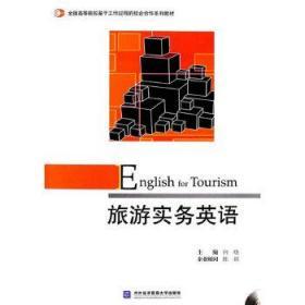 全国高等院校基于工作过程的校企合作系列教材:旅游实务英语
