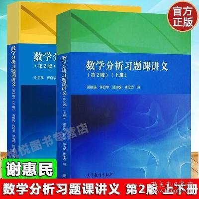 数学分析习题课讲义(上册)