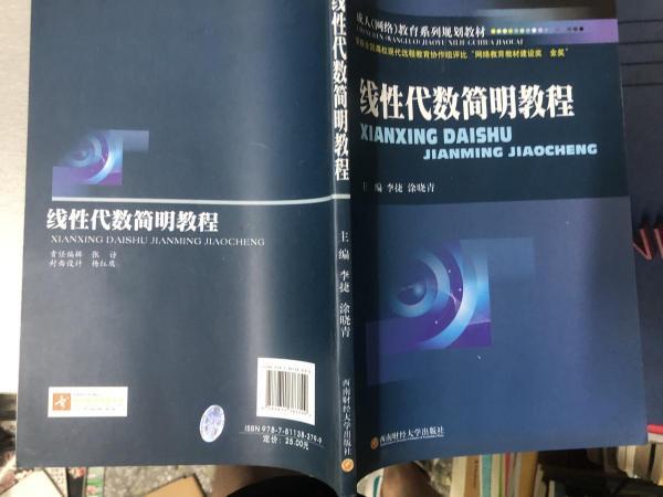成人(网络)教育系列规划教材:线性代数简明教程